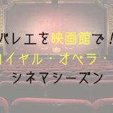 ロイヤル・オペラ・ハウス