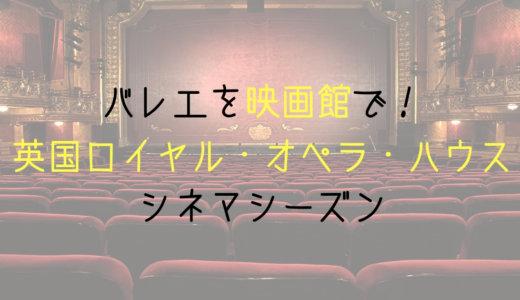 映画館でバレエを観よう!英国ロイヤル・オペラ・ハウス シネマシーズン2019/20