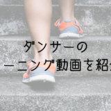 ダンサートレーニング動画
