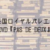 pasdedeuxDVD紹介