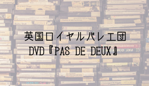 「パ・ド・ドゥ」だけを収録したDVD『PAS DE DEUX-パ・ド・ドゥ』