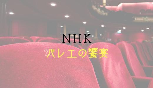 贅沢な舞台!『NHK バレエの饗宴 2018』
