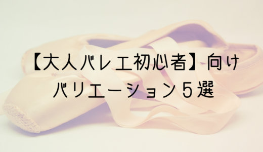 【大人バレエ初心者におすすめ】バリエーション5選!