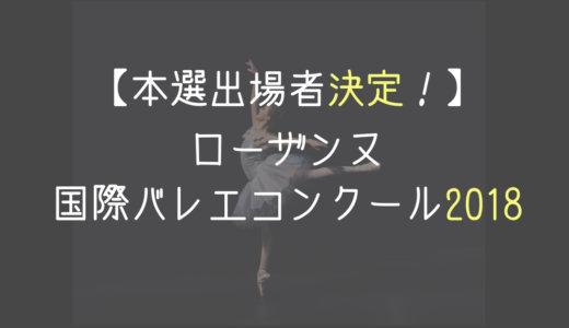 本選出場者決定!ローザンヌ国際バレエコンクール2018