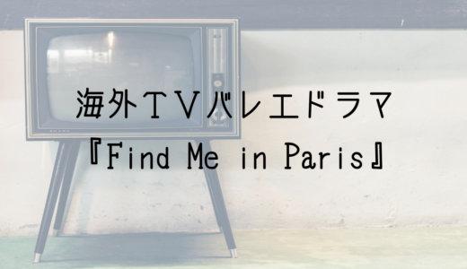 パリオペラ座のバレリーナも撮影に参加!ドラマ『Find Me in Paris』(ファインド・ミー)