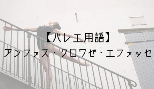 【バレエ用語】上達への近道!体の方向/アンファス・クロワゼ・エファッセ