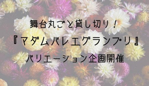『マダムバレエグランプリ』がバリエーション企画開催!