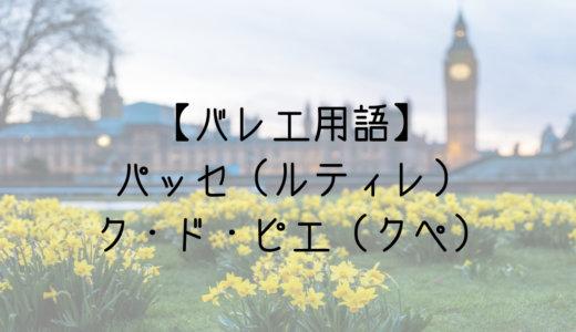 【バレエ用語】パッセ(ルティレ)・クドピエ(クペ)/バランスを取るコツ!