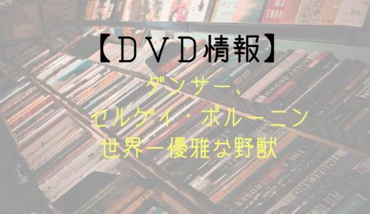 【映画】『ダンサー、セルゲイ・ポルーニン 世界一優雅な野獣』DVD発売!