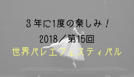 2018年/第15回世界バレエフェスティバル・全幕特別プロ 公演日程決定!
