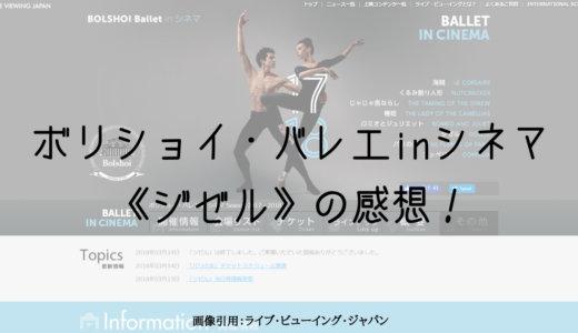【レビュー】ボリショイ・バレエinシネマ《ジゼル》見てきました!