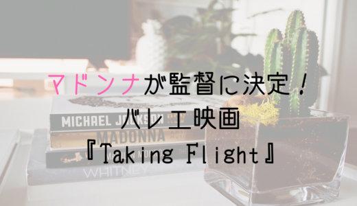 バレリーナの半生を描く映画『Taking Flight』監督はマドンナ!