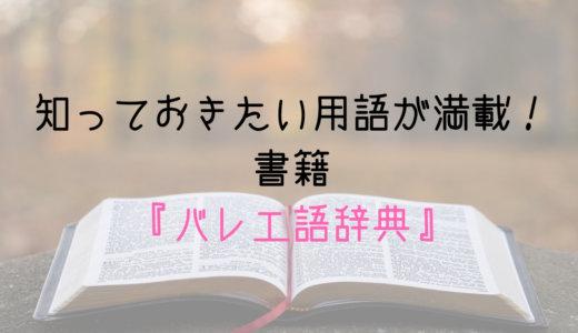 書籍『バレエ語辞典』は、バレエ好き必携の書!