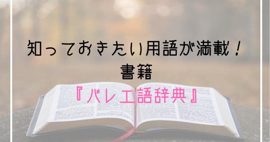 バレエ語辞典