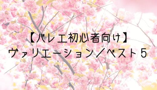 [バレエ初心者向け]バリエーション/ベスト5