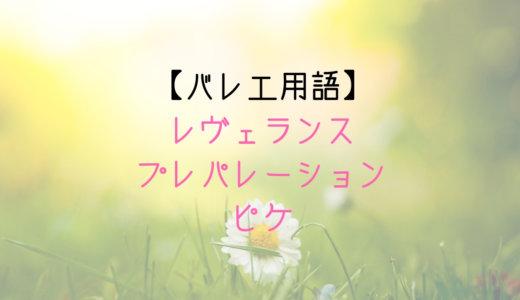 【バレエ用語】覚えよう!レヴェランス/プレパレーション/ピケ