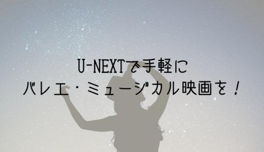 【登録簡単!】U-NEXTはバレエ・ミュージカル映画が充実してた