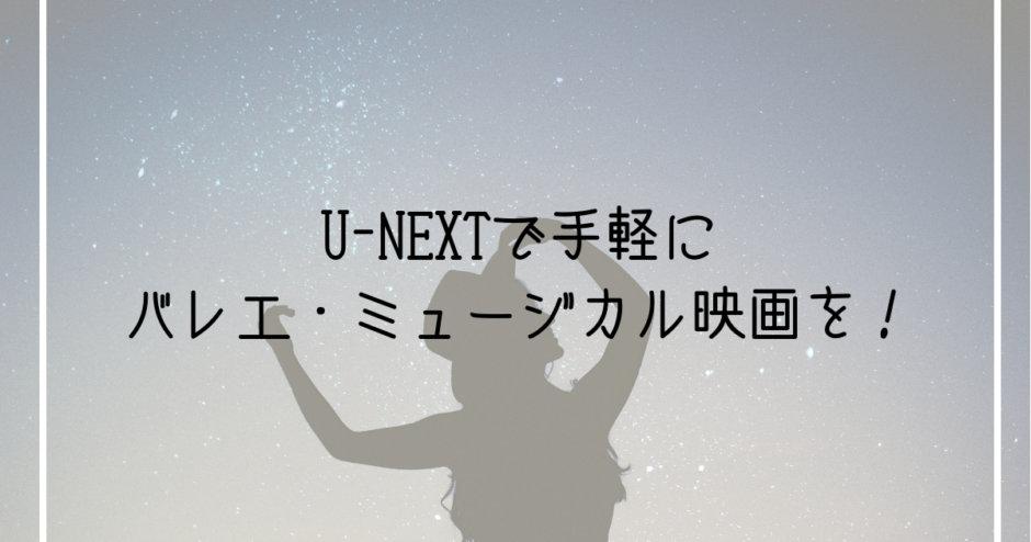 U-NEXTでバレエ
