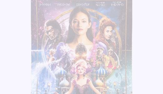 【感想】映画「くるみ割り人形と秘密の王国」|バレエとは別物の・・・