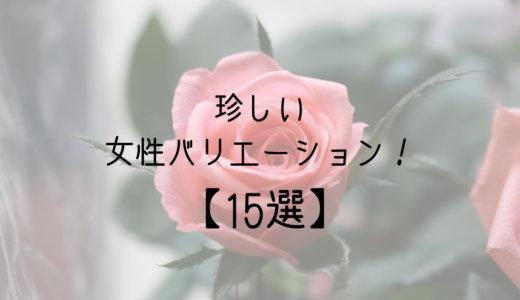【バレエ】珍しい女性バリエーション15選!