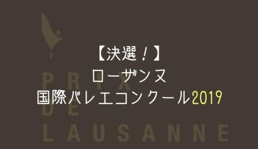 【結果発表!】ローザンヌ国際バレエコンクール2019