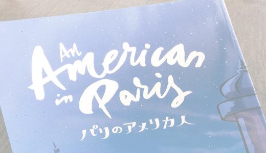 【劇団四季 観劇レポ】『パリのアメリカ人』感想、上演時間などまとめ!