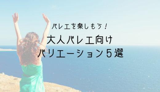 踊ってみたい!【大人バレエ】を楽しむバリエーション5選