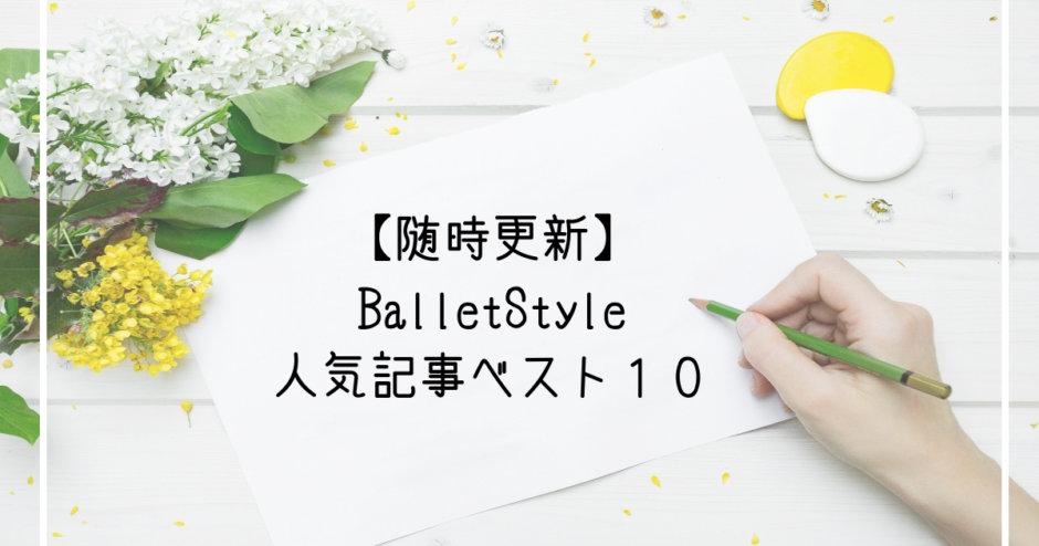 人気記事ベスト10