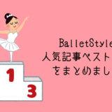 バレエ人気記事ベスト10