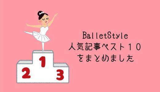 BalletStyle人気記事ベスト10をまとめました