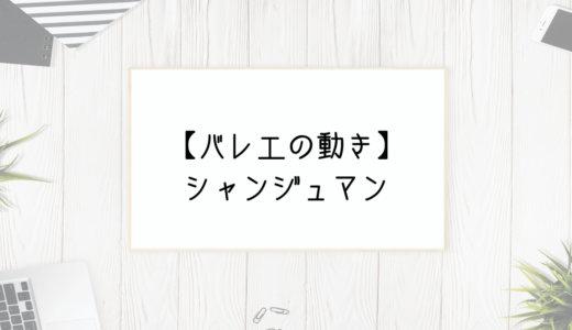 【シャンジュマン】はジャンプの基本!やり方・意味を詳しく解説(写真あり)
