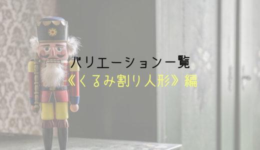 【保存版】バレエのバリエーション一覧《くるみ割り人形》編