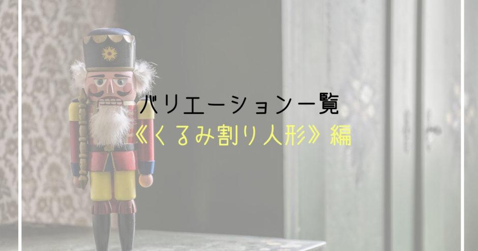 くるみ割り人形バリエーション一覧
