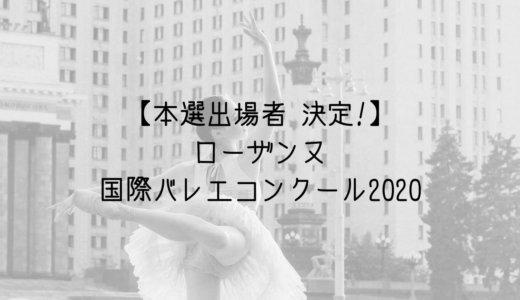 本選出場者決定!ローザンヌ国際バレエコンクール2020