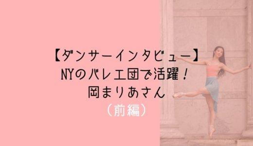 【インタビュー】NYのバレエ団で活躍!岡まりあさんの素顔に迫る(前編)