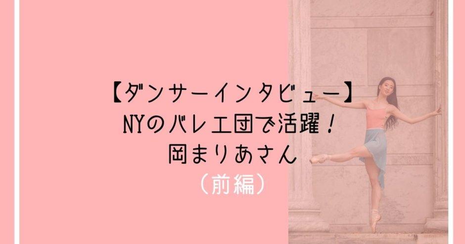 バレエダンサーインタビュー岡まりあさん