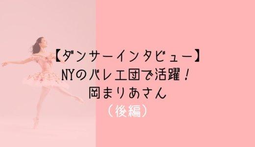 【インタビュー】NYのバレエ団で活躍!岡まりあさんの素顔に迫る(後編)