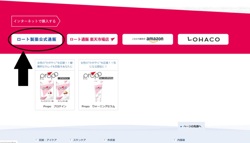 プロポ公式通販サイト