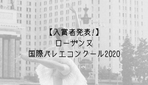 【結果発表!】ローザンヌ国際バレエコンクール2020