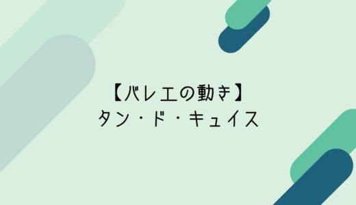 【タン・ド・キュイス】は小粋なパ?!軽やかさのカギはタイミング!