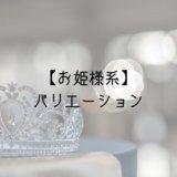 バレエのお姫様系バリエーション