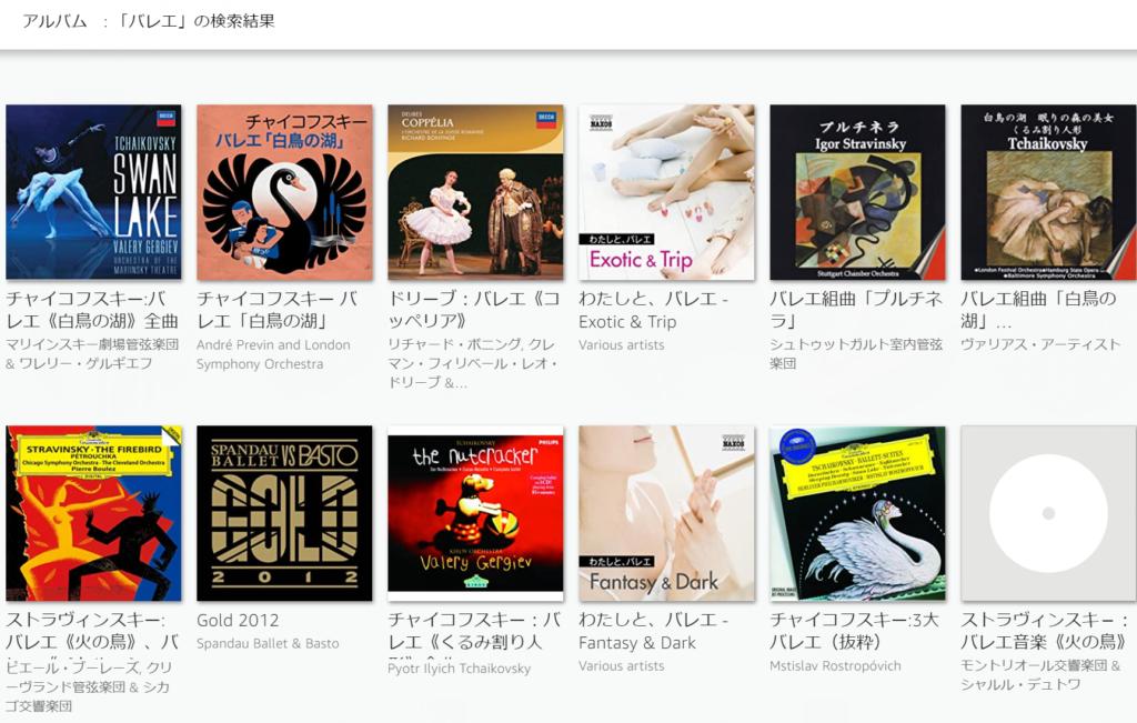 Amazonミュージックアンリミテッドのバレエ音楽