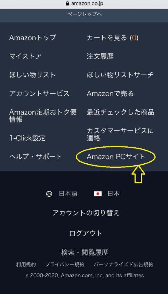 Amazonミュージックアンリミテッド解約