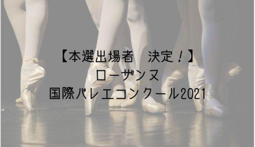 本選出場者決定!ローザンヌ国際バレエコンクール2021