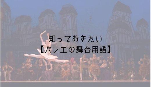 今さら聞けない【バレエの舞台用語】発表会前に知っておきたい基本のき!