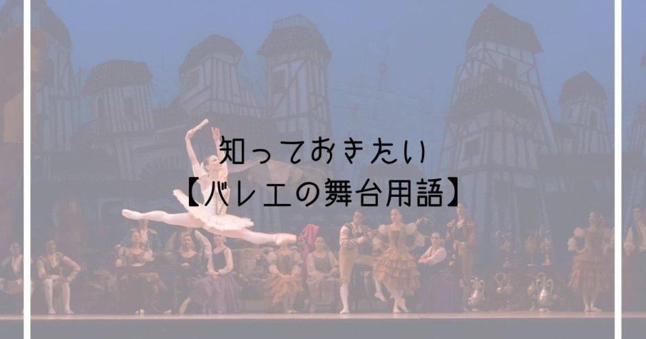 バレエの舞台用語