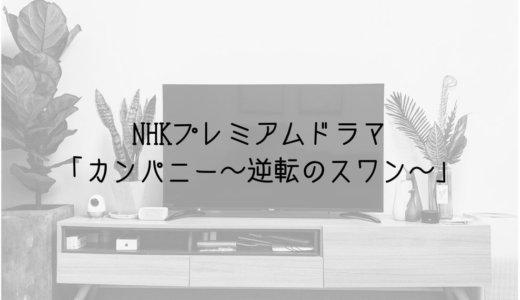 バレエ好きは要チェック!NHKドラマ『カンパニー~逆転のスワン~』