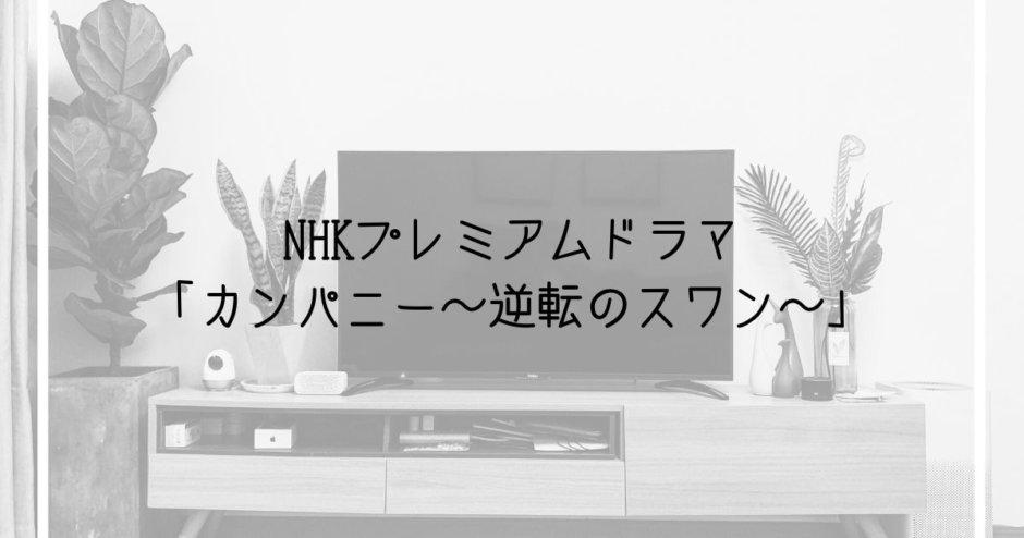 NHKドラマカンパニー逆転のスワン