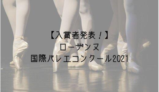 【結果発表!】ローザンヌ国際バレエコンクール2021