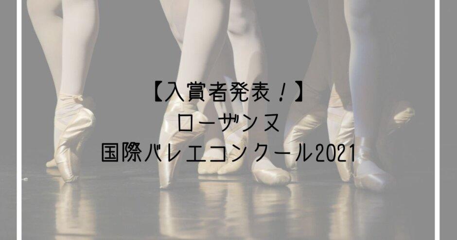ローザンヌバレエコンクール2021